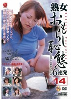(jukd148)[JUKD-148] 熟女おもらし痴態6連発 14 ダウンロード