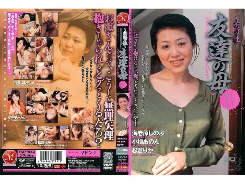 裸エプロンのおばさん、海老原しのぶ出演の無料熟女動画像。~禁断の性~ 友達の母 15