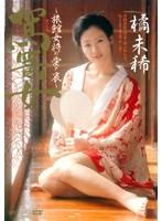 (jukd154)[JUKD-154] 駕篭女(かごめ) 橘未稀 ダウンロード