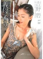 (jukd173)[JUKD-173] 義母の香り 吉野碧 ダウンロード