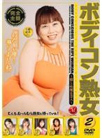 ボディコン熟女〜癒しの快楽6美人〜 2
