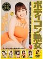 ボディコン熟女~癒しの快楽6美人~ 2