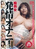 痴熟女発情オナニー 16 ダウンロード