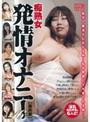 痴熟女発情オナニー 16