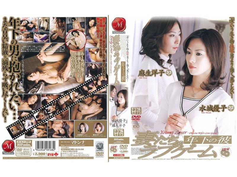 淫乱の人妻、麻生洋子出演の顔射無料熟女動画像。年下の彼 妻たちのラブゲーム