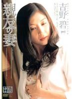 吉野碧/親友の妻/DMM
