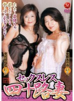 (jukd209)[JUKD-209] セックスレス四十路妻 藤あやめ 川村紅巳 ダウンロード