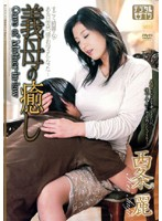 (jukd221)[JUKD-221] 義母の癒し 西条麗 ダウンロード