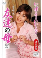 (jukd230)[JUKD-230] 〜禁断の性〜 友達の母 25 ダウンロード