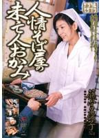 人情そば屋の未亡人おかみ 篠宮慶子 ダウンロード