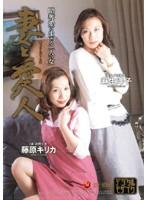 (jukd237)[JUKD-237] 妻と愛人 麻生洋子 藤原キリカ ダウンロード
