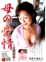 母の愛情〜近親相姦〜 里中亜矢子