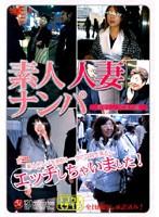 素人人妻ナンパ 〜新宿セレブの恥悦編〜 ダウンロード