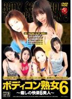 ボディコン熟女〜癒しの快楽6美人〜 6 ダウンロード