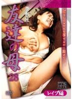 (jukd248)[JUKD-248] 〜禁断の性〜 友達の母 28 ダウンロード