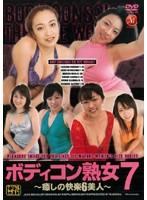 ボディコン熟女〜癒しの快楽6美人〜 7