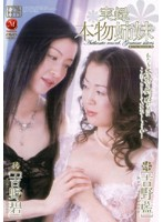 (jukd274)[JUKD-274] 実録 本物姉妹 吉野藍 吉野碧 ダウンロード