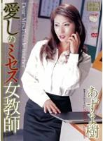 (jukd301)[JUKD-301] 愛しのミセス女教師 あずま樹 ダウンロード