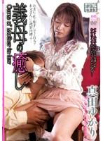 (jukd309)[JUKD-309] 義母の癒し 真田ゆかり ダウンロード