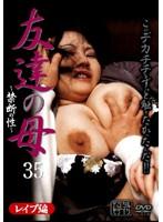 「~禁断の性~ 友達の母 35」のパッケージ画像