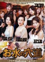 (jukd318)[JUKD-318] お水の穴道 〜クラブMadonnaへようこそ〜 ダウンロード