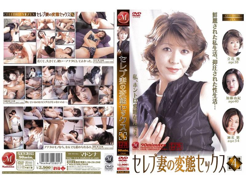 セレブの人妻、加藤由紀出演のシックスナイン無料熟女動画像。セレブ妻の変態セックス 4
