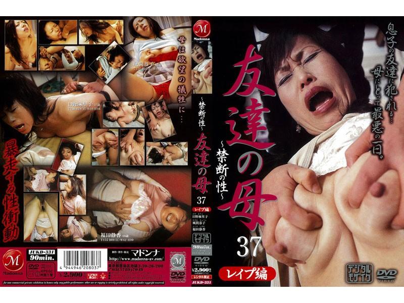 〜禁断の性〜 友達の母 37