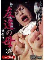 (jukd331)[JUKD-331] 〜禁断の性〜 友達の母 37 ダウンロード