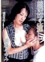 (jukd339)[JUKD-339] 義母の癒し 須藤あゆみ ダウンロード