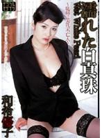 濡れた白真珠 〜恥辱の美乳未亡人〜 和希優子 ダウンロード