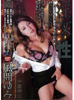 「淫女の性 〜或る愛のカタチ〜 風間ゆみ」のパッケージ画像