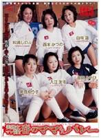 (jukd368)[JUKD-368] 美熟女マン開!! 春のママさんバレー ダウンロード