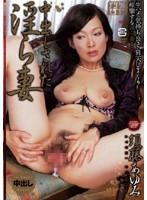 (jukd389)[JUKD-389] 中出しされた淫ら妻 須藤あゆみ ダウンロード
