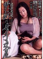 (jukd390)[JUKD-390] 〜違法恋愛〜 禁断の母子交尾 篠崎さとみ ダウンロード