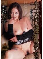 (jukd403)[JUKD-403] 先天性淫乱熟女 加納妖子 ダウンロード
