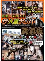 (jukd410)[JUKD-410] 島袋浩が行く! ザ・人妻ナンパ 武勇伝 ダウンロード