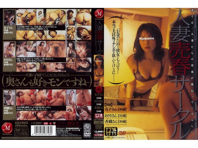 人妻の騎乗位無料熟女動画像。人妻売春サークル