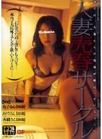 (jukd443)[JUKD-443] 人妻売春サークル ダウンロード