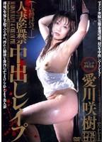 「人妻監禁中出しレイプ 愛川咲樹」のパッケージ画像