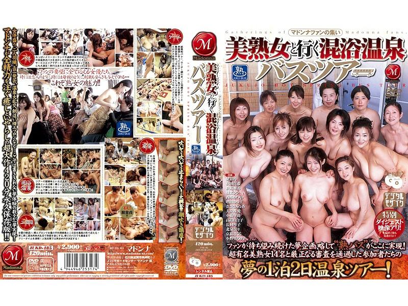 マドンナファンの集い 美熟女と行く混浴温泉バスツアー
