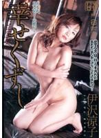 (jukd489)[JUKD-489] 幸せくずし 伊沢涼子 ダウンロード