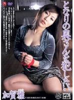 (jukd491)[JUKD-491] となりの奥さんを犯したい 加賀雅 ダウンロード