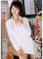 (jukd524)[JUKD-524] 愛しのミセス女教師 白鳥美鈴 ダウンロード