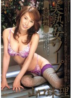 美熟女ソープ壺姫御殿 山口珠理 ダウンロード