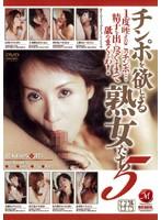 (jukd530)[JUKD-530] チンポを欲しがる熟女たち5 ダウンロード