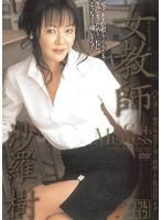 (jukd537)[JUKD-537] 女教師 沙羅樹 ダウンロード