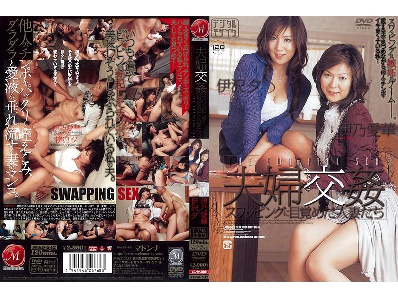 スタイル抜群の夫婦、伊乃愛華出演の乱交無料熟女動画像。夫婦交姦 スワッピングに目覚めた人妻たち