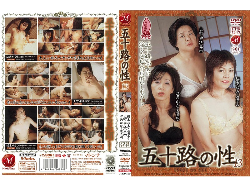 五十路の性 13