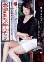 淫刑嫁嬲り 神楽メイ ダウンロード