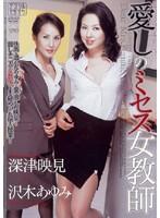 (jukd556)[JUKD-556] 愛しのミセス女教師 深津映見 沢木あゆみ ダウンロード
